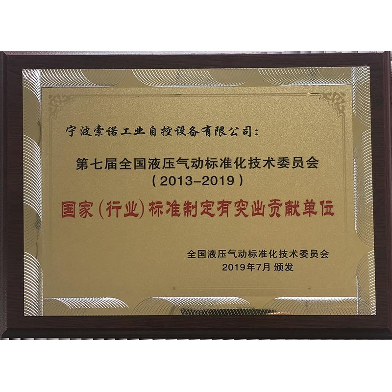 国家标准制度有突出贡献单位奖