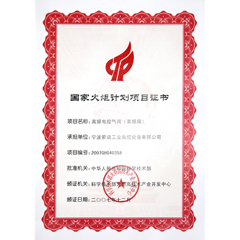 国家火炬计划项目证书